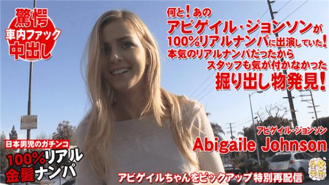 Japan Videos Kin8tengoku 1650 The staff did not notice Excavation Special Edition Abigail Johnson