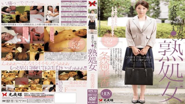 Japan Videos Koyacho WPE-52 Kimika Ichijou Immature Of Mature Virgin Older Woman Oma ● This Article