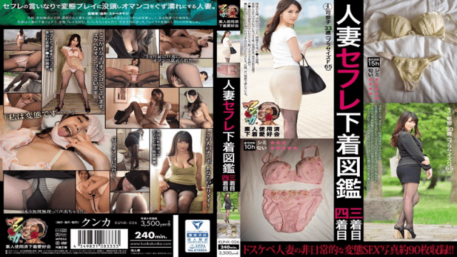 Japan Videos Kunka KUNK-026 A Field Guide To Married Fuck Buddy Panties: Yuna Kanako - Amateur Used Panty Fanciers Club