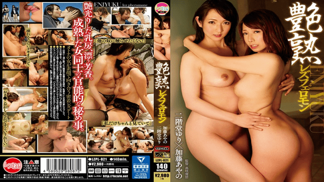 Japan Videos Lesre! LZPL-021 Tsuyajuku Lesbian Pheromone Kato Yuri Nikaido Ayano