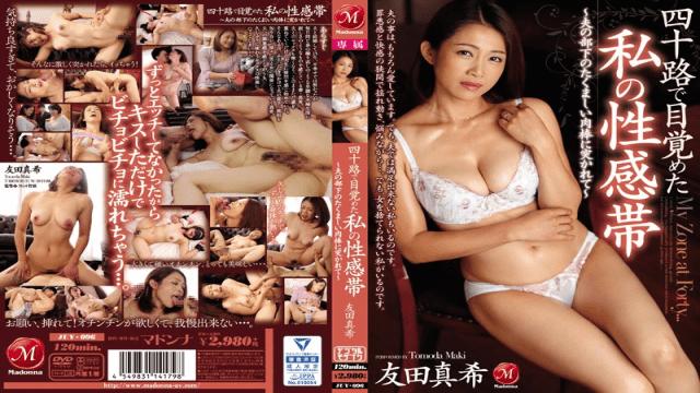 Japan Videos MADONNA JUY-096 Maki Tomoda I Woke Up In The Yosoji My Been Poked In The Burly Cock Of Subordinates Of Erogenous Zones Husband