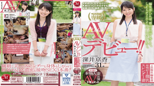 Japan Videos Madonna JUY-106 Kyoka Fukai First Time Shots Of Real Housewives - Porn Film Documentary - Ex-Editor Slender Wife With Small Tits Loves Kissing - 31 Year Old Kyoka Fukai Porn Debut!!