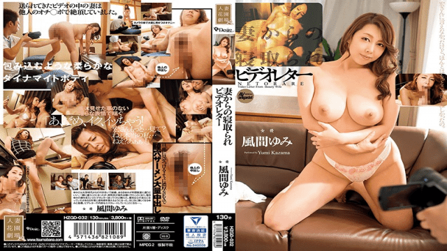 Japan Videos MarriedWomanFlowerGardenTheater Tsumabana HZGD-032 Netora Is Video Letter From The Wife Yumi Kazama