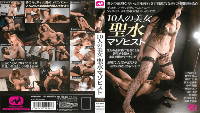 Japan Videos MEGAMI MGMF-015 10 beautiful women holy water masochist