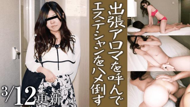 Japan Videos Mesubuta 160312_1036_01 Call a business trip aroma and knock down esthetician