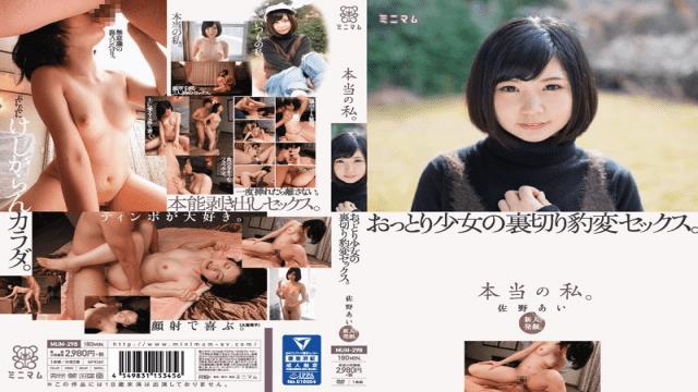 Japan Videos Minimum MUM-298 Ai Sano Rookie Excavation.Real Me.Unfussy Girl Of Betrayal Sudden Change Sex