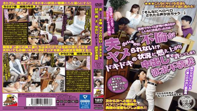 Japan Videos Mousouzoku AQSH-003 She Has A Husband But She Stop Committing Adultery!? This Horny Housewife Gets So Hot And Lusty That ll Let You Creampie Her Kanako Ioka, Chisa Shihono