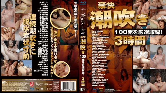 Japan Videos MUGENEntertainment MKBD-S43 KIRARI 43 Great Shiofuki 100 times 3hours : Ema Kisaki, Maika, Marika, Kyoka Mizusawa, Maomi Nakazawa, and more (Blu-ray)
