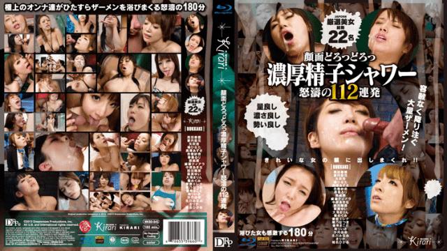 Japan Videos MUGENEntertainment MKBD-S45 KIRARI 45 Sperma Shower on Beautiful Girls : Haruka Sanada, Rika Aiuchi, Ann Yabuki, Hinata Tachibana, and more  (Blu-ray)
