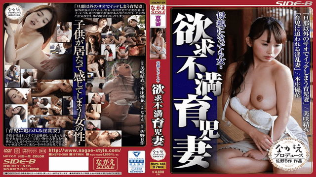 Japan Videos NagaeStyle NSPS-568 Im A Mother, But Im Still A Woman A Horny And Unsatisfied Child Raising Housewife Yui Misaki, Yuka Honjo