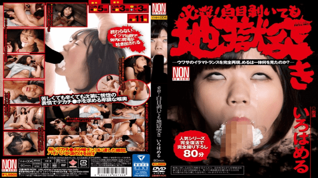 Japan Videos Non YHH-004 Meru Iroha Deadly! Hellish Thrusts That Continue Even When She Loses Consciousness!