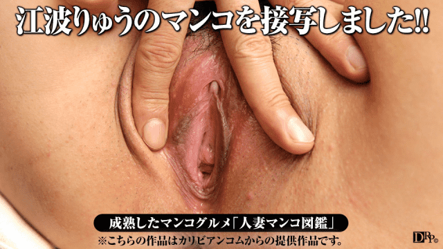 Japan Videos Pacopacomama 022817_002 Ryu Enjo Housewife pussy illustrator 53
