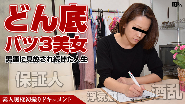 Japan Videos Pacopacomama 071316_123 - Makoto Kawachi - Amateur wife's first take document 39
