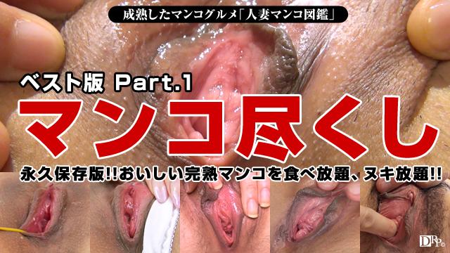 Japan Videos Pacopacomama 091416_162 - Sakura Haruno, Yoko Morimoto, Yuria Aida, Kazumi Nagauchi, Mai Hibiki, Sayuri Sena