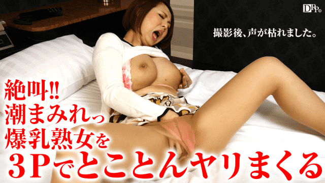 Japan Videos Pacopacomama 121716_224 Big Tits Nice Marisaku wife is thrilled with 3P