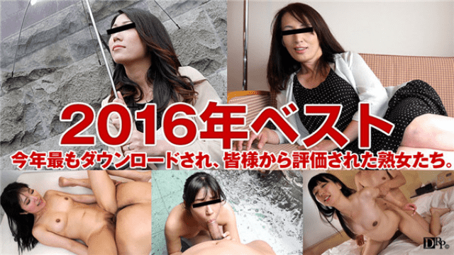 Japan Videos Pacopacomama 122916_233 Arai Yuki 2017 year download Best 5