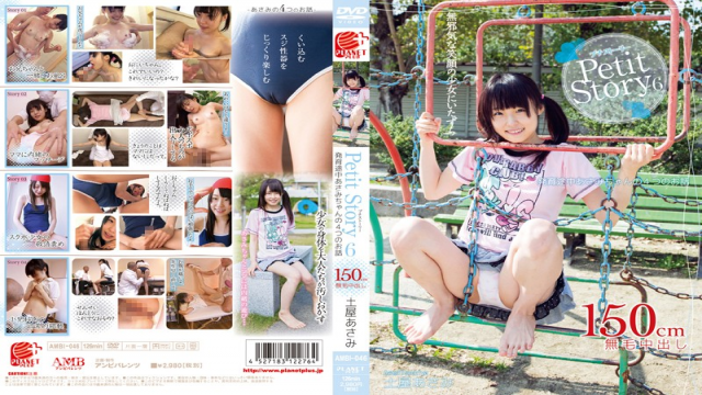 Japan Videos Planet Plus AMBI-046 Petit Story 6 - Four Tales About Adolescent Asami Asami Tsuchiya