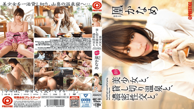 Japan Videos Prestige ABP-581 Kaname Ootori And Beautiful Girl, And Chartered Hot Spring, And Dense Sexual Intercourse.01 Firebird Kaname