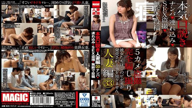Japan Videos Prestige KKJ-054 Serious (Seriously) Advances Married Woman Knitting 33 Nampa Tsurekomi SEX Voyeur Without Permission In The Post