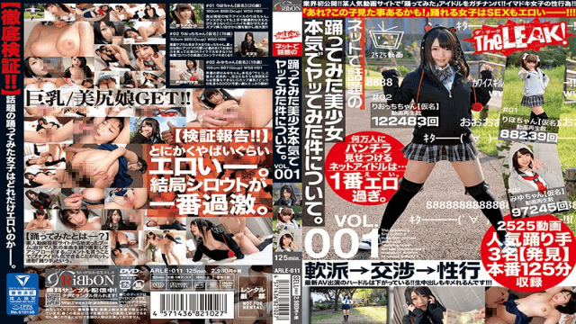 Japan Videos Ribbon ARLE-011 About a pretty young girl who seriously tried dancing on the net. VOL.001