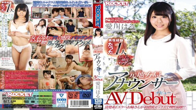 Japan Videos Rocket rct-920 Haru Aigawa A Local News Channel Newscaster's Porn Debut