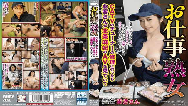 Japan Videos Ruby HKD-106 Mature Woman At Work, When The CATV Tuner Comes For Repairs, The Customers See Maki Hojo Adult Video Maki Hojo, Chieko Okada, Yuka Sakuragi
