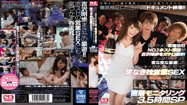 Japan Videos S1NO.1Style SNIS-884 FHD Akiho Yoshizawa Super Handsome Kabukicho NO.1 Host Corps Akiho Yoshizawa The Gachi Advances!Hilt Hama Me Night After Night Wild Merrymaking Was Akky Is Rolled Is Defunct Pillow Sales SEX Love Crazy To Host!Adhesion Monitoring 3.5