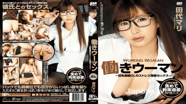 Japan Videos SAMURAIPORN DSAMD-15 Mari Tashiro Working Woman