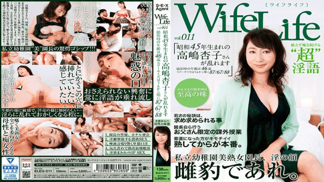 Japan Videos SEXAgent ELEG-011 Kyoko Takashima The age at the time of shooting is 46 years · Three sizes are in order from 87/67/88
