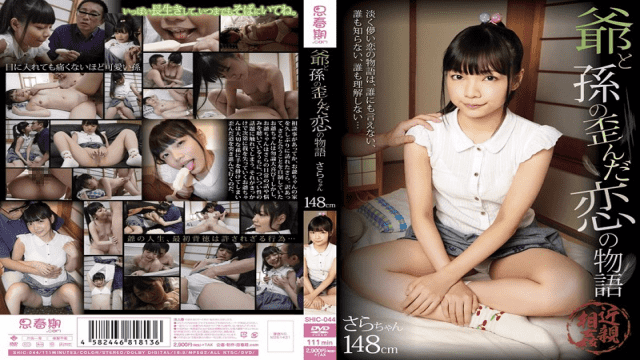 Japan Videos Shishunki SHIC-044 Sara Shiina Story Further Chan Of Love Distorted Grandfather And Grandson