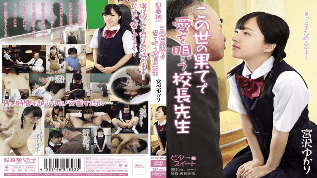 Japan Videos Shishunki SHIC-054 Yukari Miyazawa Principal Teacher To Sing The Love In The End Of This World