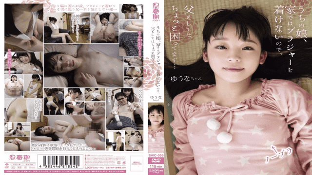 Japan Videos Shishunki SHIC-055 Yuna Himekawa Out Of The Daughter, Because It Does Not Wear A Bra At Home, You Have A Little Trouble As A Father