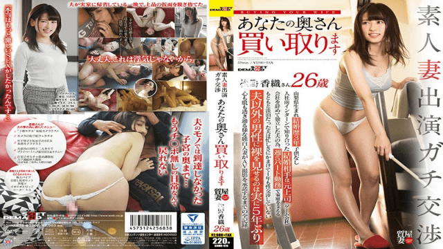 Japan Videos SOD Create SDMU-478 Negotiating With An Amateur Housewife To Appear In An AV Well Buy Your Wife The Pawn Shop Wife vol. 1