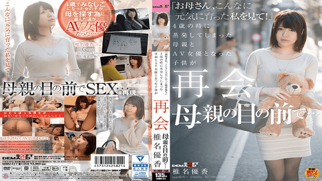 Japan Videos SODCreate SDMU-517 Yuka Shiina Mother I Want You To See How Grown Up I Am Now A Mother Who Ran Away And Abandoned Her 4 Year Old Daughter Is Reunited With Her Little Girl Who Has Grown Up To Become An AV Actress Fucking While My Mother Watches.