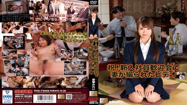 Japan Videos Takara Eizou MOND-120 Mirei Aika Congratulation!New Employee Welcome Party Wife Was Taken In The Video