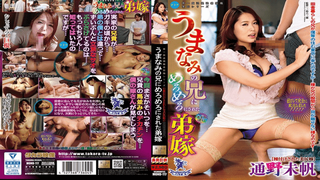 Japan Videos TakaraEizou MOND-117 Miho Tsuno The Brother Of UmaNami Been Drunk Younger Brother's Wife