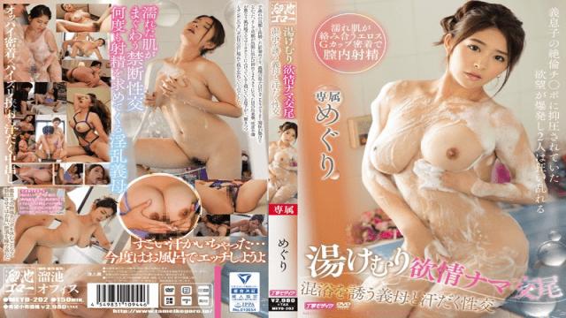 Japan Videos TameikeGoro MEYD-202 Meguri Hot Steamy Lust And Raw Fucking Sex A Stepmom Invites Her Boy To Bathe Together In Sweaty Hot Sex