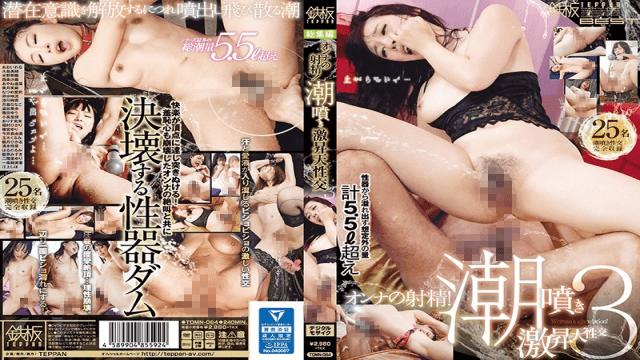 Japan Videos TEPPAN TOMN-084 Female Ejaculation! Ecstatic Squirting Sex 3