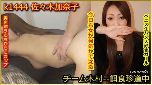Japan Videos Tokyo-Hot k1444 Kanako Sasaki Go Hunting