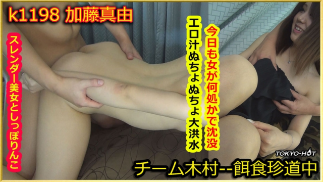 Japan Videos [TokyoHot k1198] Go Hunting! - Mayu Kato - Asian XXX Videos