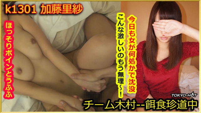 Japan Videos [TokyoHot k1301] Go Hunting!--- Risa Kato