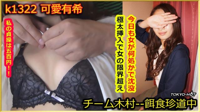 Japan Videos [TokyoHot k1322] Go Hunting!--- Yuki Kawai