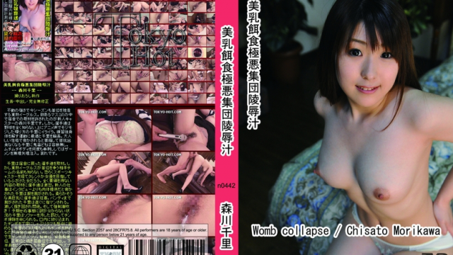 Japan Videos [TokyoHot n0442] Womb collapse - Jav Uncensored