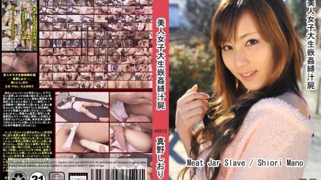 Japan Videos TokyoHot n0513 Shiori Mano Meat jar slave - Jav Uncensored
