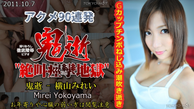 Japan Videos [TokyoHot n0682] Mirei Yokoyama - Endless Acme Slut - Jav Uncensored