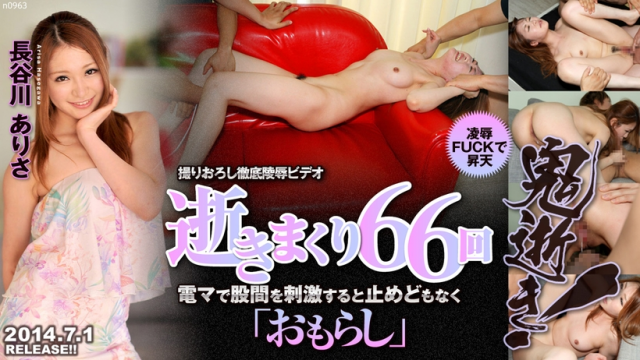 Japan Videos [TokyoHot n0963] Sencitive Pussy Girl