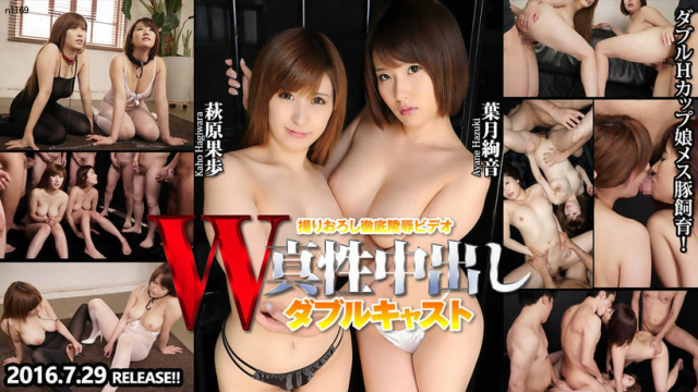 Japan Videos [TokyoHot n1169] Neat and Clean Big Boobs Double Joy