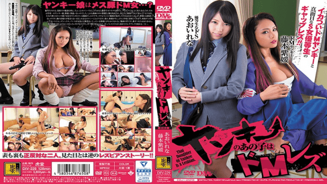 Japan Videos Trad DIV-229 Shion Fujimoto, Rena Aoi That Bad Girl Is A Masochist Lesbian