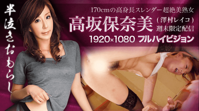 Japan Videos Xxx-AV 22069 Honami Takasaka Mature club offer work full HD half-cry incontinence beauty milf episode 3 episode