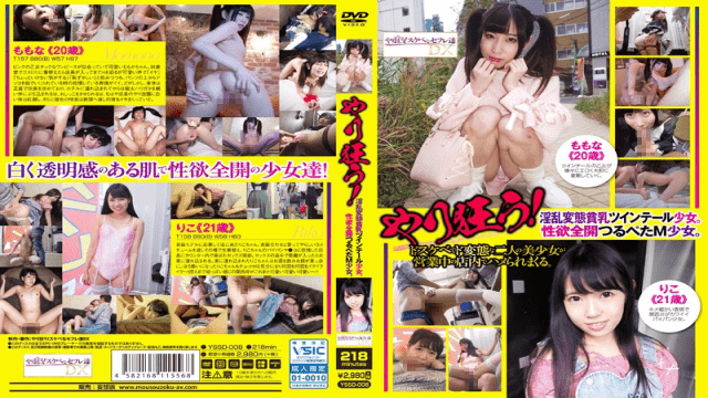 Japan Videos Yari kuruu! Sukebe Na Sefure-tachi DX YSSD-008 Two beautiful girls who are deathbed and do not get fucked inside the store